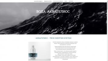 Landing Page Aquahelios24.ru