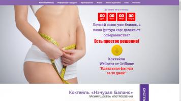 Продающая страница котейлей Wellness