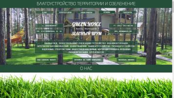 """Landing Page Компании """"Зелёный шум"""""""